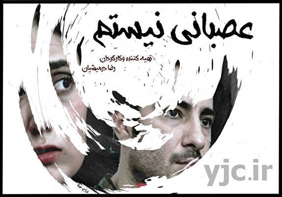 باشگاه خبرنگاران -واکنش اهالی سینما به اکران «عصبانی نیستم»