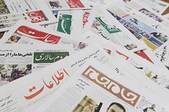 باشگاه خبرنگاران -نیم صفحه نخست روزنامههای گلستان سه شنبه ۲۱ آذر ماه