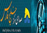 باشگاه خبرنگاران -برنامه های رادیویی مرکز خلیج فارس 21 آذر 96