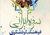 باشگاه خبرنگاران -جشنواره سفره ایرانی در گچساران برگزار میشود