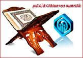 باشگاه خبرنگاران -برگزاری شانزدهمین دوره مسابقات قرآنی دراستان کردستان