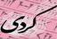 """باشگاه خبرنگاران -اولین جشنواره منطقه ای """"هوره و سیاچهمانه"""" در کامیاران برگزار می شود"""