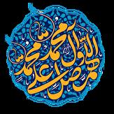 باشگاه خبرنگاران - چهل حدیث در فضیلت صلوات