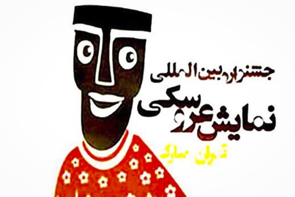 باشگاه خبرنگاران -فراخوان هفدهمین جشنواره نمایش عروسکی تهران - مبارک منتشر شد