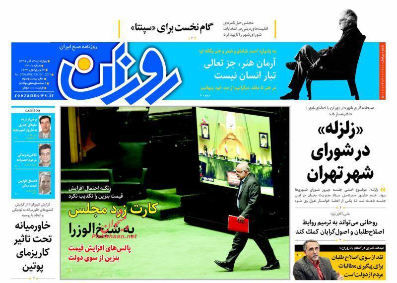 صفحه نخست روزنامههای ۲۲ آذر؛