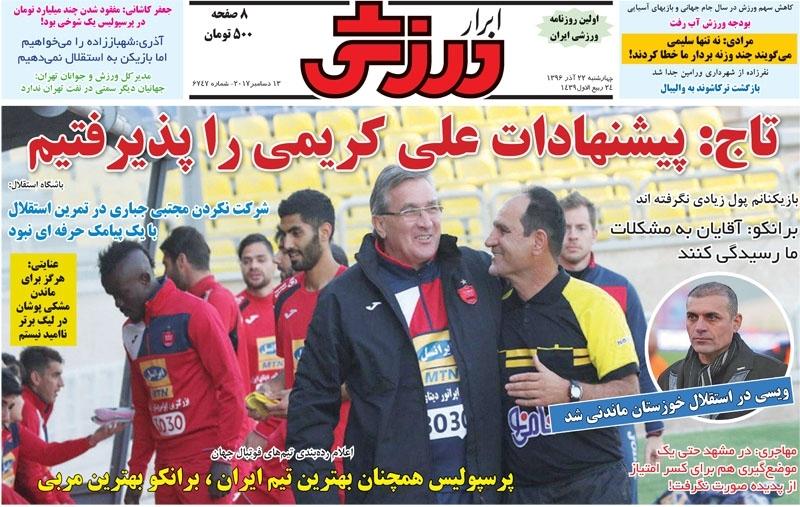 روزنامههای ورزشی بیستم و دوم آذرماه