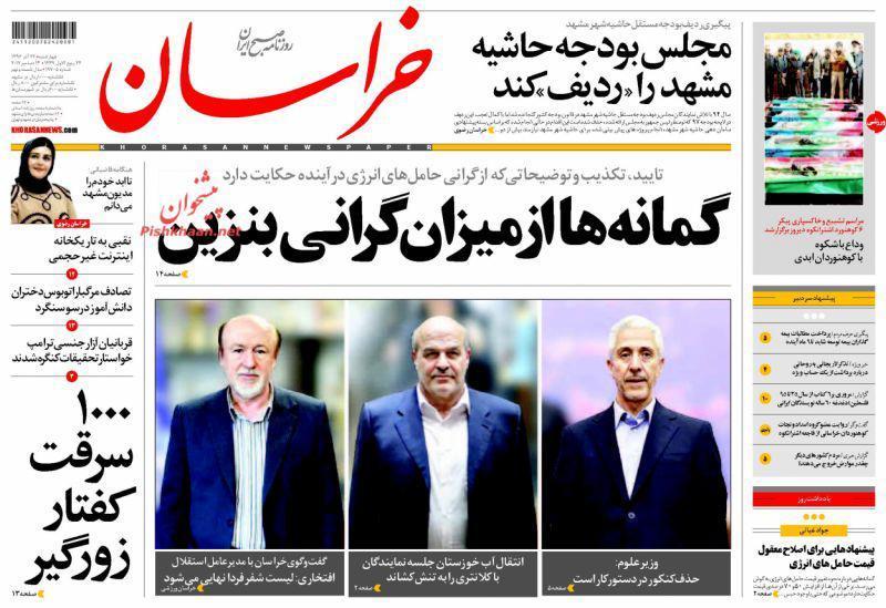 از جرقه انتفاضه موشکی تا اداره ایران با بنزین گران!