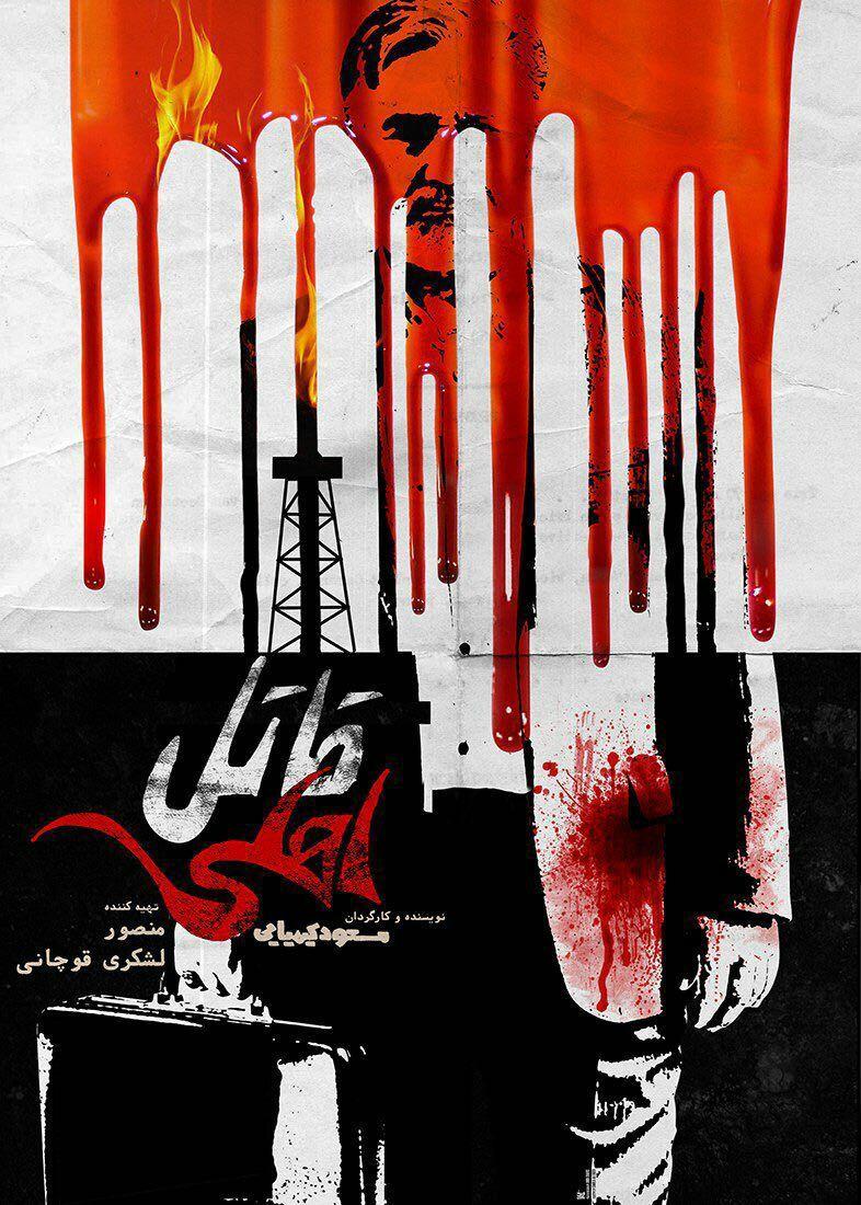 پوستر جدید «قاتل اهلی» رونمایی شد