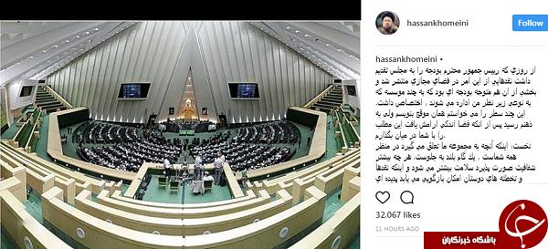پاسخ اینستاگرامی سید حسن خمینی به انتقادات لایحه بودجه + عکس