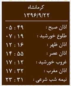 باشگاه خبرنگاران -اوقات شرعی چهارشنبه ۲۲ آذر ماه به افق کرمانشاه