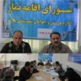 باشگاه خبرنگاران -برگزاری جلسه شورای اقامه نماز شهرستان ملایر
