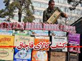باشگاه خبرنگاران -کشف و توقیف 372 قلم آرایشی و بهداشتی قاچاق و تقلبی در همدان