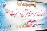باشگاه خبرنگاران -برگزاری مسابقات سراسری قرآن و عترت دانشگاه آزاد اسلامی