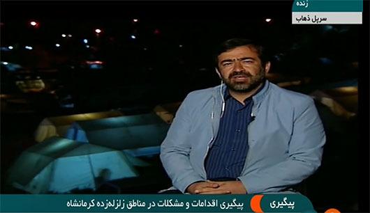 پیگیری اقدامات و مشکلات در مناطق زلزلهزده کرمانشاه