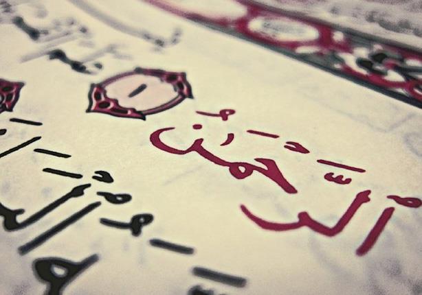 تفسیر آیات1-13سوره الرحمن توسط آیت الله جوادی آملی