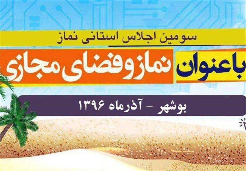 استاندار بوشهر: ظرفیت فضای مجازی در ترویج فرهنگ نماز در استان بوشهر مورد استفاده قرار بگیرد