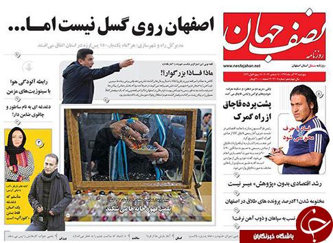 م بالا زده باشگاه خبرنگاران جوان - صفحه نخست روزنامه های استان ...