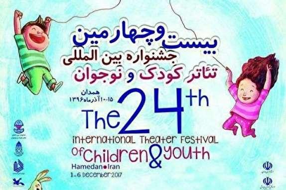 باشگاه خبرنگاران -درخشش هنرمند لاهیجانی در جشنواره بین المللی تئاتر کودک و نوجوان