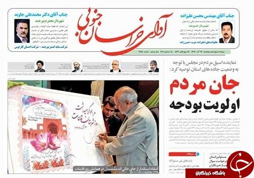 صفحه نخست روزنامه های خراسان جنوبی بیست وسوم آذر ماه