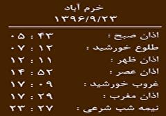 باشگاه خبرنگاران -اوقات شرعی پنج شنبه ۲۳ آذرماه به افق خرم آباد