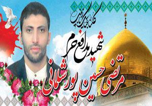 همسر شهید حسین پور فرمانده شهید حججی از همسر شهیدش میگوید + فیلم