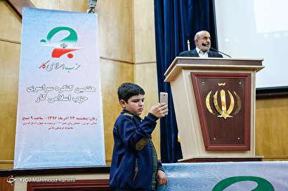 باشگاه خبرنگاران -هفتمین کنگره سراسری حزب اسلامی کار