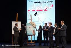 همایش چشم انداز شهر تهران در افق برنامه پنج ساله سوم