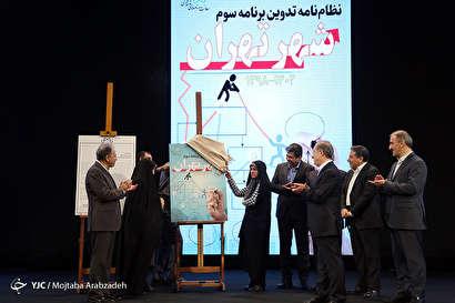 باشگاه خبرنگاران -همایش چشم انداز شهر تهران در افق برنامه پنج ساله سوم