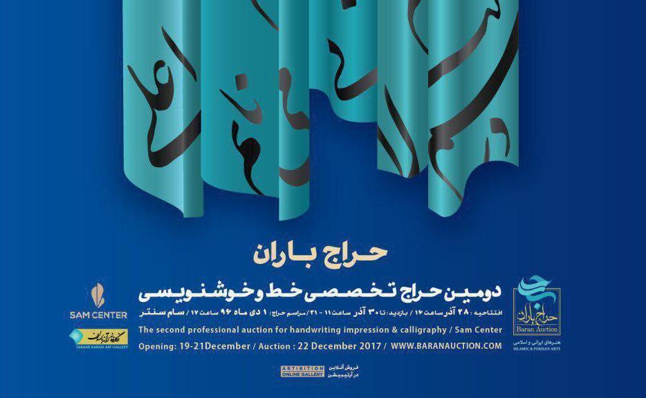 باشگاه خبرنگاران -جزئیات برگزاری دومین حراج تخصصی خط و خوشنویسی