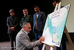 گردهمایی بسیج اساتید تهران بزرگ