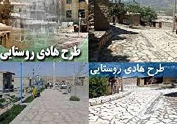 باشگاه خبرنگاران -اجرای طرح هادی در 30 روستای نقده