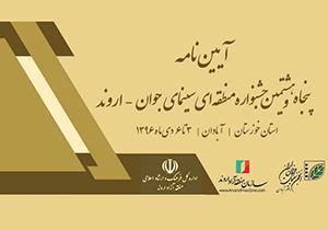 راه یابی ۳ اثر از فیلمسازان شیرازی به جشنواره اروند