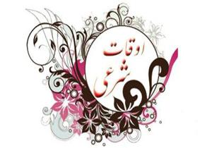 اوقات شرعی 24 آذرماه به افق شیراز