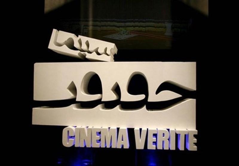 باشگاه خبرنگاران -نامزدهای دریافت جایزه از جشنواره سینماحقیقت اعلام شدند