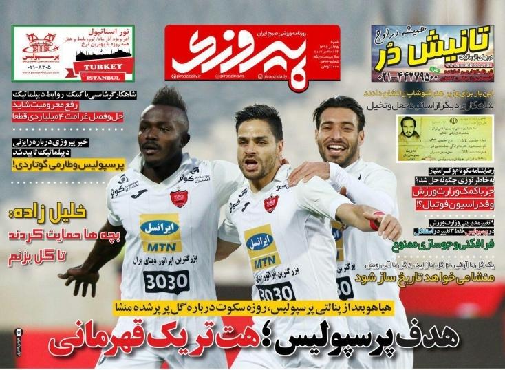 روزنامههای ورزشی بیستم و پنجم آذرماه