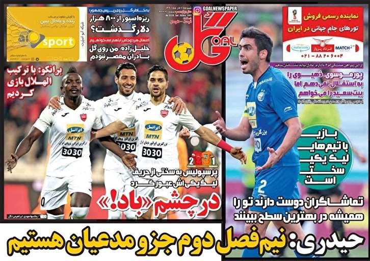باشگاه خبرنگاران - روزنامه گل - ۲۵ آذر