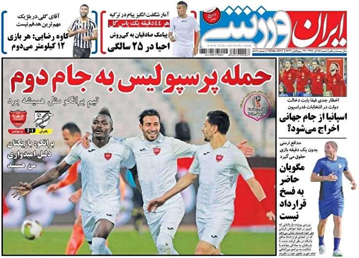 باشگاه خبرنگاران - ایران ورزشی - ۲۵ آذر