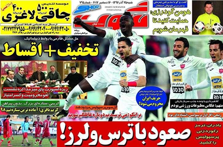 باشگاه خبرنگاران - روزنامه شوت - ۲۵ آذر