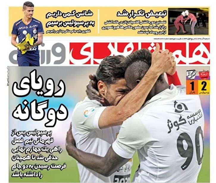 باشگاه خبرنگاران - همشهری ورزشی - ۲۵ آذر