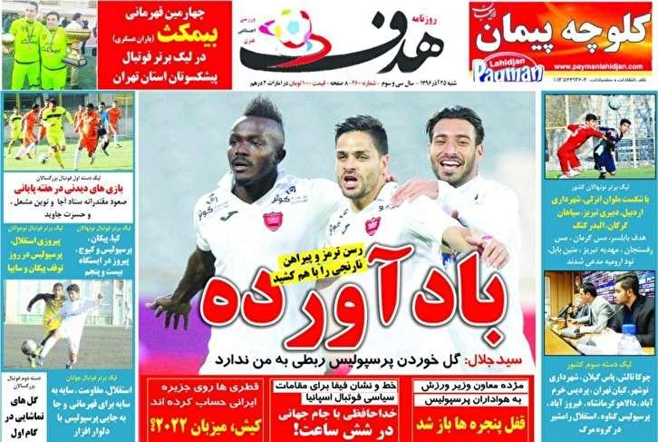 باشگاه خبرنگاران - روزنامه هدف - ۲۵ آذر