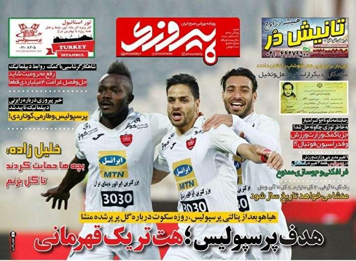 باشگاه خبرنگاران - روزنامه پیروزی - ۲۵ آذر