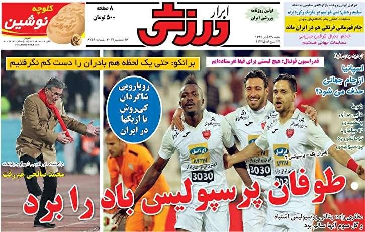 باشگاه خبرنگاران - ابرار ورزشی - ۲۵ آذر