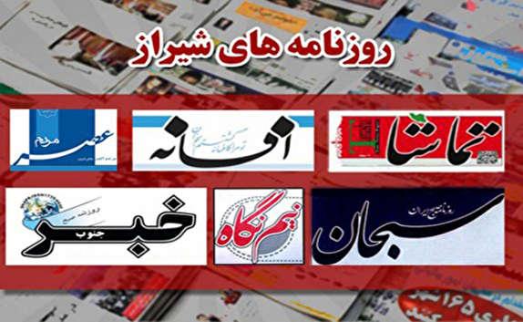 باشگاه خبرنگاران -صفحه نخست روزنامههای استان فارس شنبه ۲۵ آذرماه