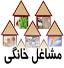 باشگاه خبرنگاران - صدور 367 مجوز مشاغل خانگی در فاروج