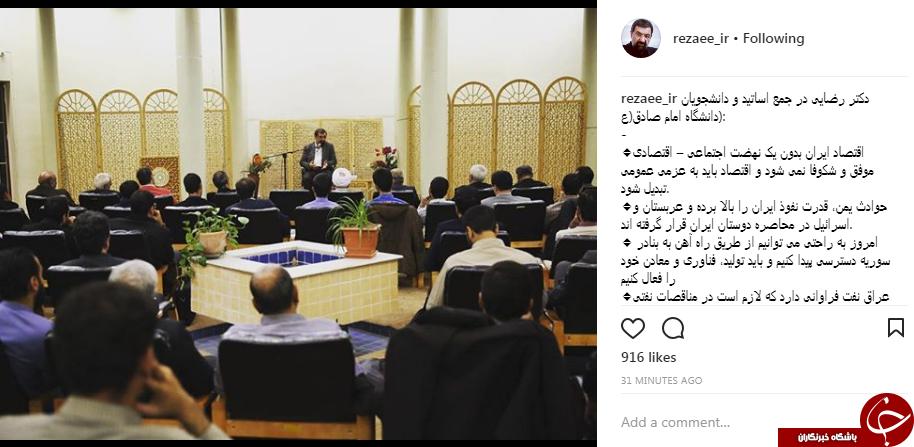 سخنان محسن رضایی در جمع  اساتیدو دانشجویان دانشگاه امام صادق(ع)