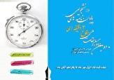 باشگاه خبرنگاران - مسابقات دفاع سه دقیقهای پایاننامههای دانشجویی برگزارمی شود