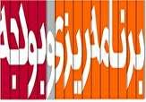 باشگاه خبرنگاران -اختصاص بودجه  2هزار و 500میلیارد تومانی برای کرمانشاه