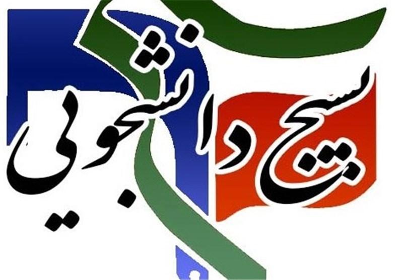 باشگاه خبرنگاران -انتقاد ۲۰ بسیج دانشجویی نسبت به سکوت دولت درباره تقسیم قدس