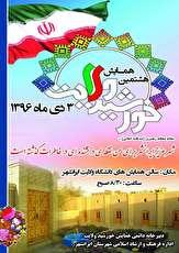 باشگاه خبرنگاران - برگزاری هشتمین همایش خورشید ولایت در ایرانشهر