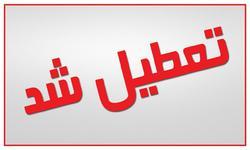 مدارس تهران، فردا یکشنبه 26 آذر تعطیل است